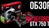 Обзор видеокарты MSI PCI-Ex GeForce GTX 750 Ti